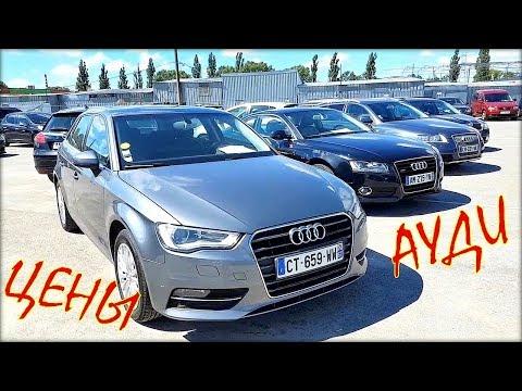 Audi из Литвы, цены на Ауди, июль 2019.