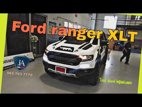 Ford Ranger XLT 2019-2020 แต่งสไตล์เทพ F150 มะกัน พันธุ์แกร่ง 062-763 7770 by ja ford promotion