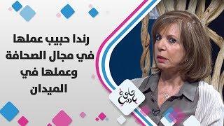 رندا حبيب - عملها في مجال الصحافة وعملها في الميدان