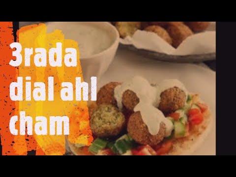 تحضير-الفلافل-في-البيت-بطعم-رائع-وقرمشة-شرقية- -comment-faire-des-falafel- -recette-de-falafel🍘🍘