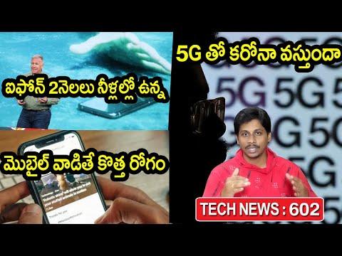 Tech News In Telugu 602:realme Tv,iPhone 12 Pro Max,EMI Fraud,5G Coronavirus Conspiracy Theory