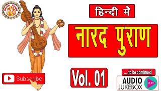 "Gambar cover हिंदी में नारद पुराण | Narad Puran In Hindi Vol. 01 | नारद जन्म कथा | ""Narad Muni"""