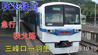 秩父鉄道 6000系 急行 秩父路 三峰口→羽生 2009 10 10