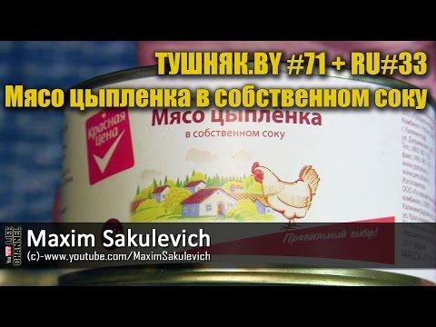 ТУШНЯК.BY 71  RU33 - Мясо цыпленка в собственном соку без регистрации и смс