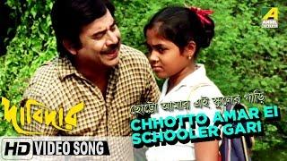 Chhotto amar ei schooler gari | dabidar | bengali movie song |  udit narayan