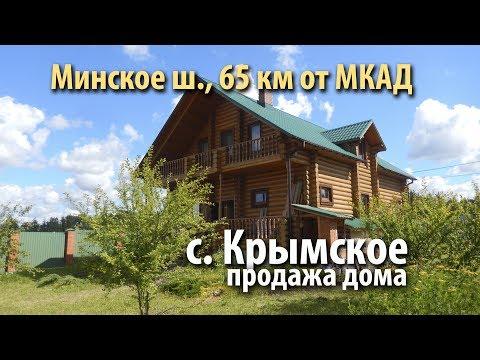 дом минское шоссе | купить дом одинцовский район | купить дом крымское | 54811