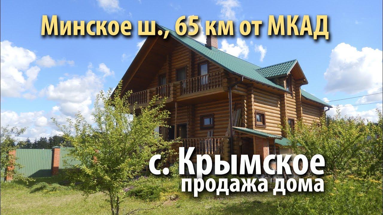 дом минское шоссе   купить дом одинцовский район   купить дом .