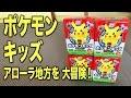 ポケモンキッズ サン&ムーン アローラ地方を大冒険 - おもちゃHKJP