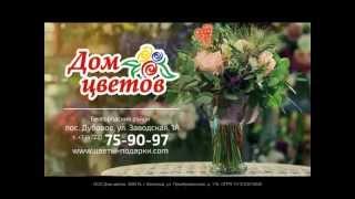 Купить цветы или букет в Белгороде. Магазин Дом цветов(, 2015-10-20T14:02:39.000Z)