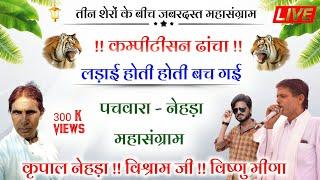#विष्णु मीणा#विश्राम भांडारेज व #कृपाल नेहडा के बीच जबरदस्त टक्कर।। Please Chanal subscribe or like