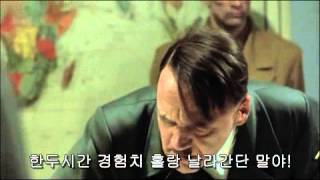 Hitlers Rant Original Video with English Subtitles Film = Downfall Der Untergang HDwww savevid com