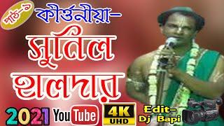 Sunil halder bondona kritan-সুনীল হালদার বন্দনা