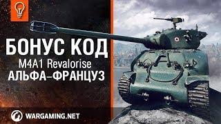 БОНУС КОД WORLD OF TANKS M4A1 Revalorise