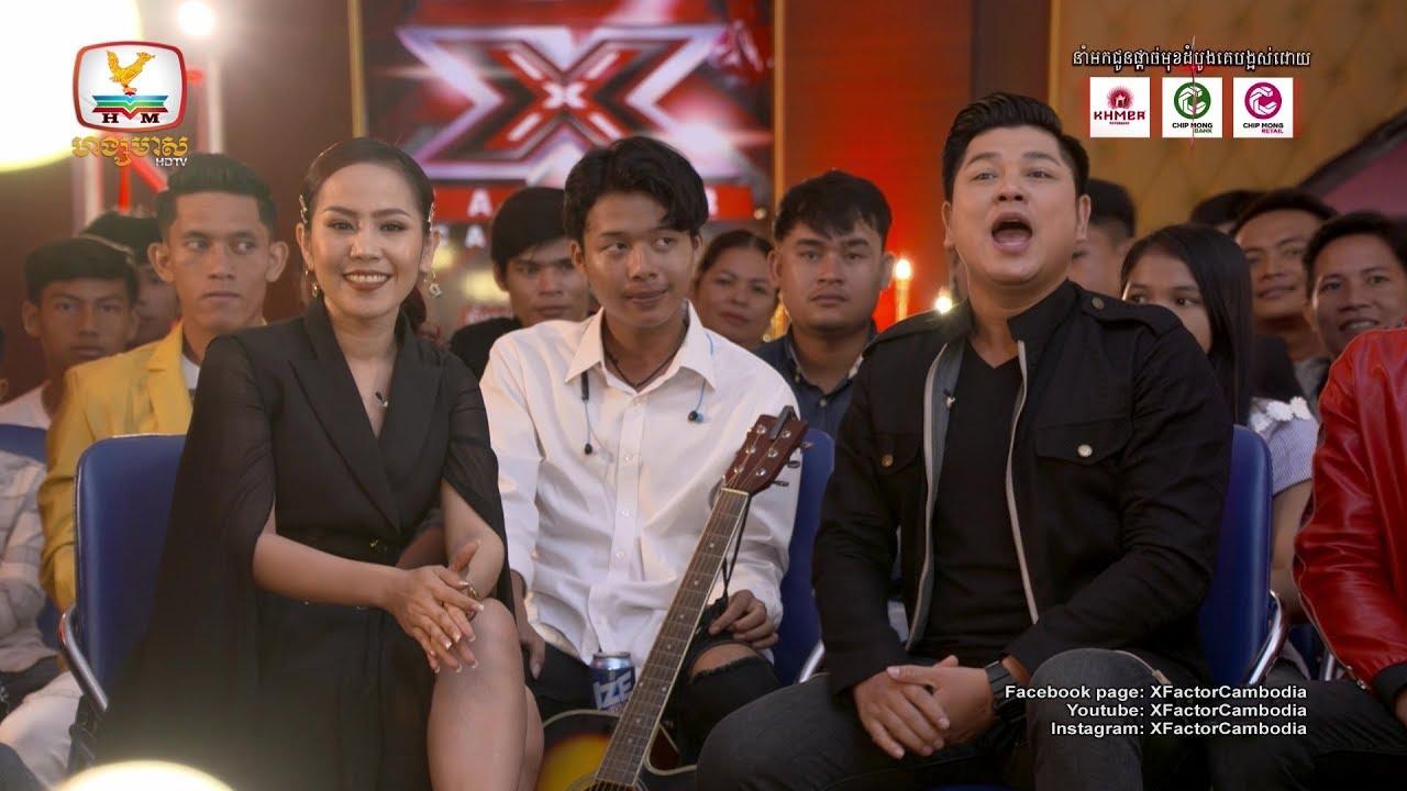 សូមស្វាគមន៍សប្ដាហ៍ទី 2 នៃកម្មវិធី  X Factor Cambodia - Judge Audition - Week 2 | Intro