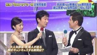 第36回日本アカデミー賞授赏式 堺雅人 挨拶.