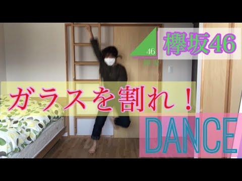 【欅坂46】ガラスを割れ! Dance