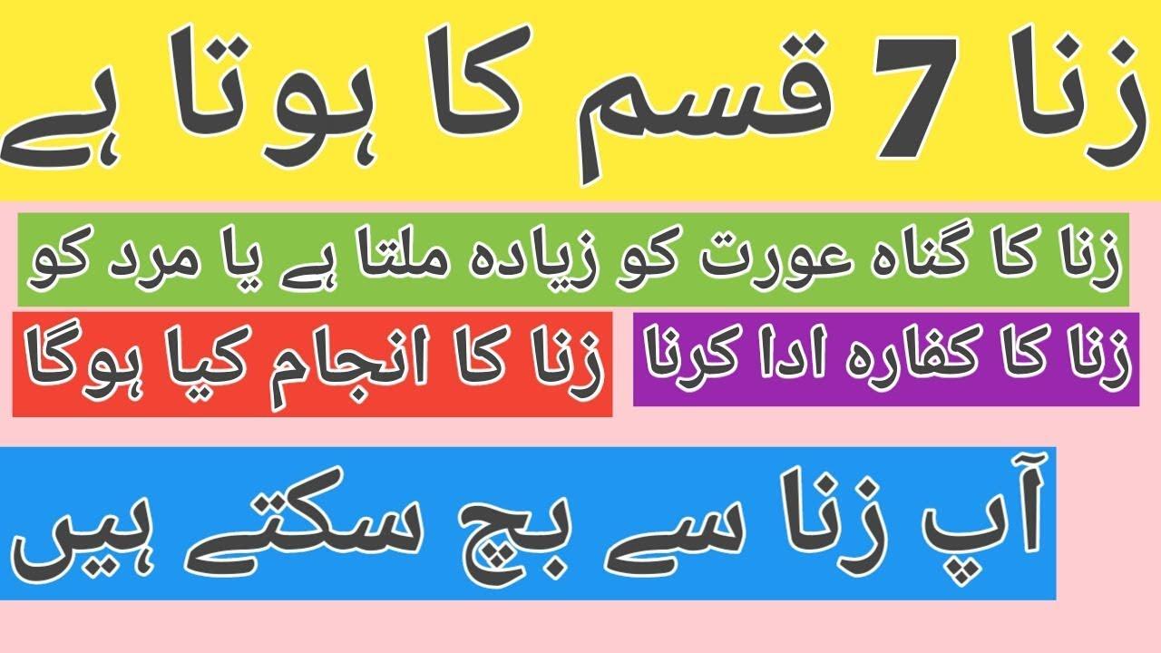 Zina ka anjam zina se bachne ka tarika /wazifa for sex zina se tobha in  urdu/hindi
