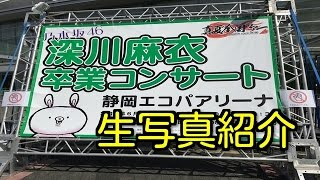 どうも、蜜柑ラジオです。 今回は乃木坂46真夏の全国ツアー2016 深川麻衣卒業コンサートに行ってきました。 イベント会場で購入して交換してき...