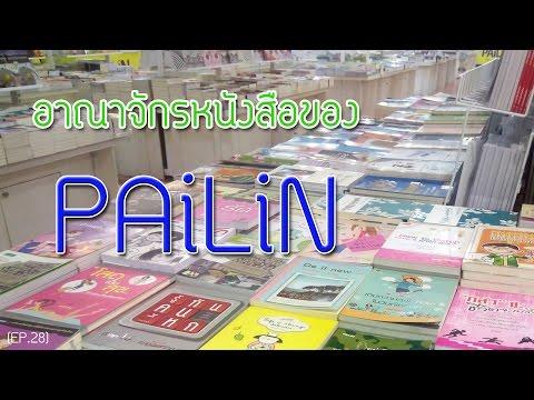 ร้านหนังสือไพลิน หนังสือน่าอ่าน ส่งเสริมให้รักการอ่านหนังสือ, cheap books, book stores, sell books