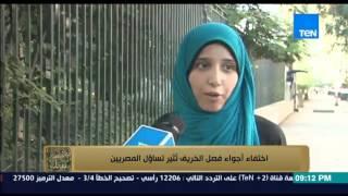 البيت بيتك - تقرير | اختفاء أجواء فصل الخريف تثير تساؤلات المصريين