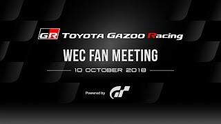 [日本語] TOYOTA GAZOO Racing WEC Fan Meeting