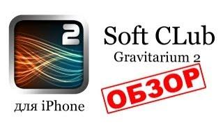 Приложение Gravitarium 2 - обзор от Soft CLub screenshot 2