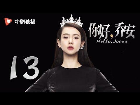 你好乔安 13 | Hello Joann 13(戚薇、王晓晨、白宇 领衔主演)