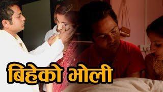 बिहेको भोलि | Biheko Bholi | New Nepali Hearth Touching  Short Movie 2076-2019