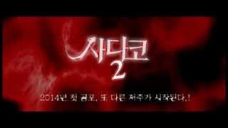 [사다코 2] 예고편 Sadako 3D 2 (2013) trailer (Kor)