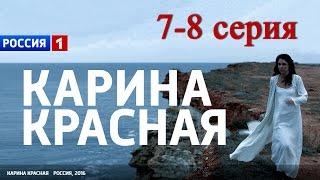 Карина красная 7,8 серия - Русские фильмы 2016 - Краткое содержание - Наше кино