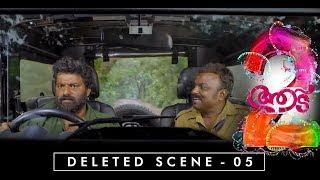 Aadu 2 Deleted Scene 05 | Jayasurya | Midhun Manuel Thomas | Vijay Babu | Vinayakan | Sunny Wayne