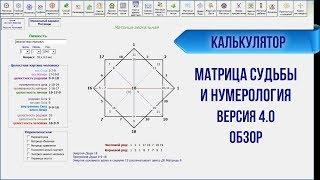 Калькулятор Матрица Судьбы и Нумерология, версия 4.0 обзор