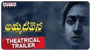 Amma Deevena Theatrical Trailer | Amani, Posani Krishna Murali | Shiva Eturi