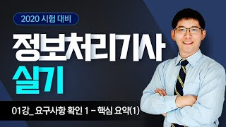 [에듀온정보처리] 2020 대비 정보처리기사 실기_요구…
