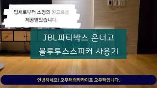 JBL파티박스 온더고 블루투스스피커 사용영상