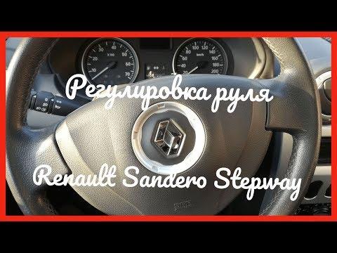 Регулировка руля на автомобиле Renault Sandero Stepway 2012