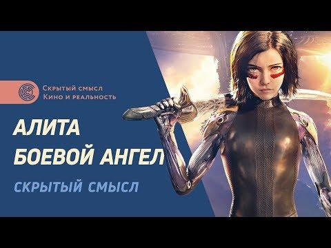 Алита: боевой ангел. Скрытый смысл фильма. Гностицизм в кино