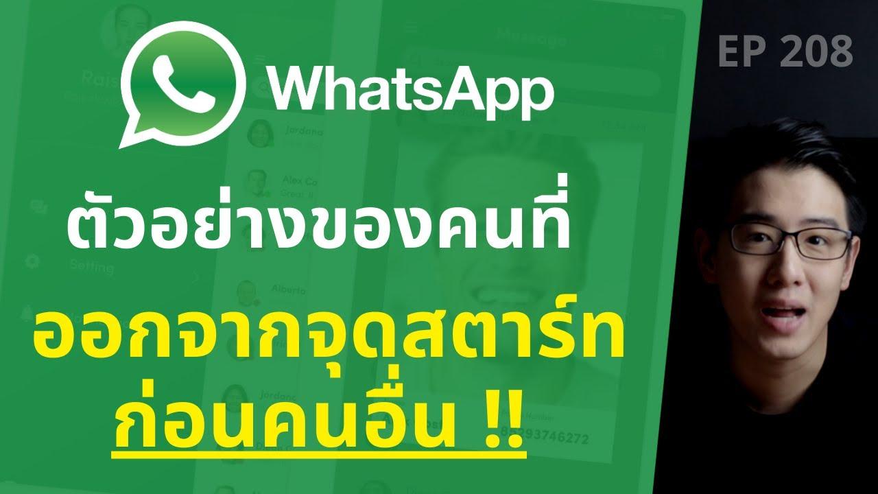 Whatsapp ตัวอย่างของคนที่ ออกจากจุดสตาร์ทก่อนคนอื่น  | EP.208