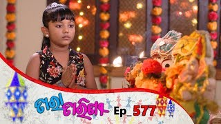 Tara Tarini | Full Ep 577 | 12th Sep 2019 | Odia Serial - TarangTV