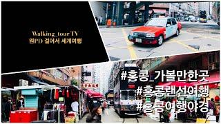 원PD 걸어서 #홍콩여행 - #홍콩_가볼만한곳 #홍콩랜…