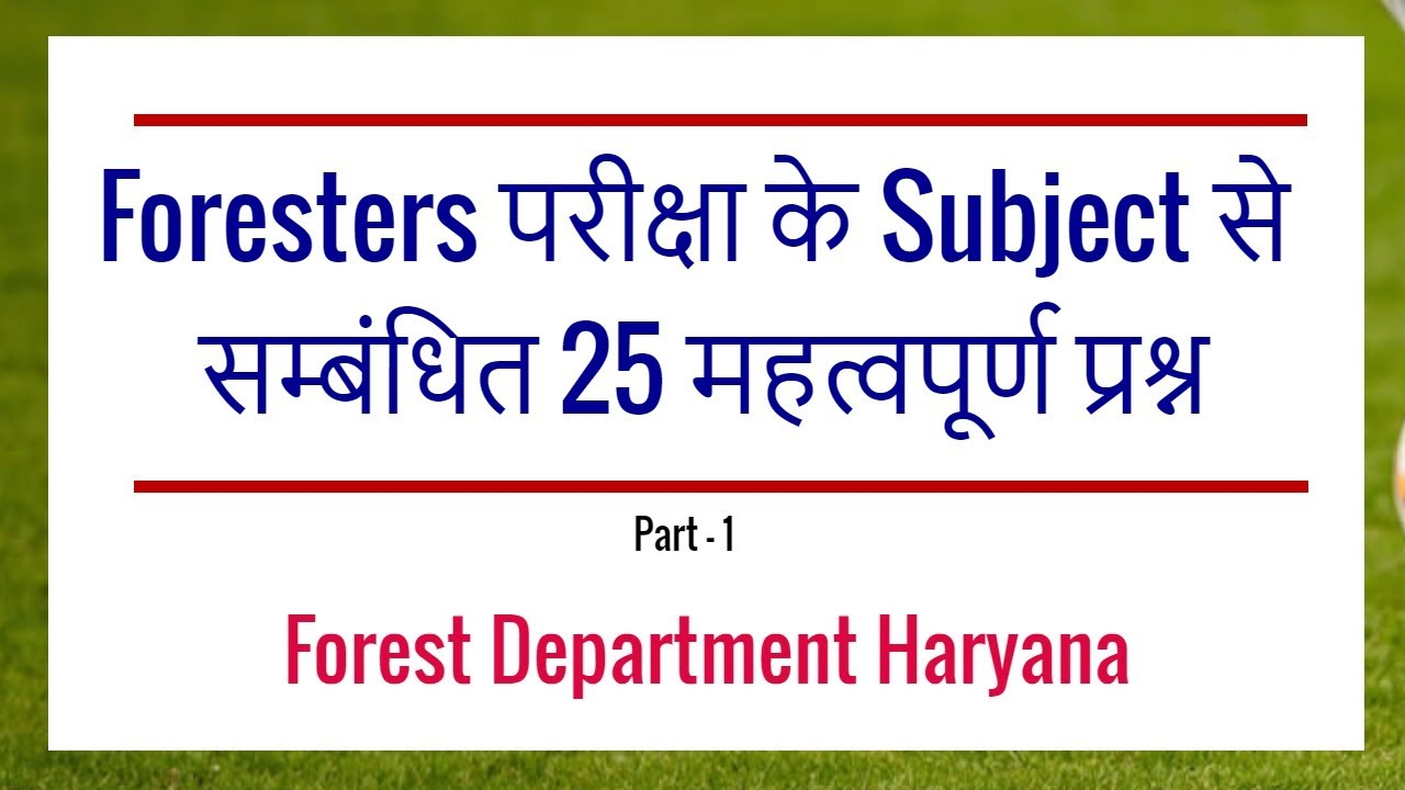 Foresters Exam Questions for HSSC - Forest department haryana paper 2019