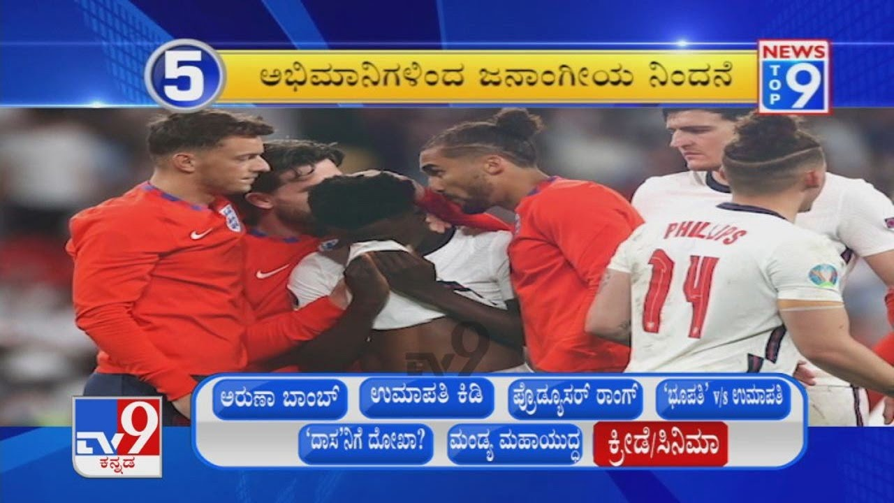News Top 9: Darshan Fake Loan Case, Mandya Illegal Mining, Sports Top Stories Of The Day(13-07-2021)
