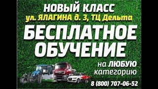 """Бесплатное обучение на любую категорию от  АвтоШколы """"ВОА"""""""