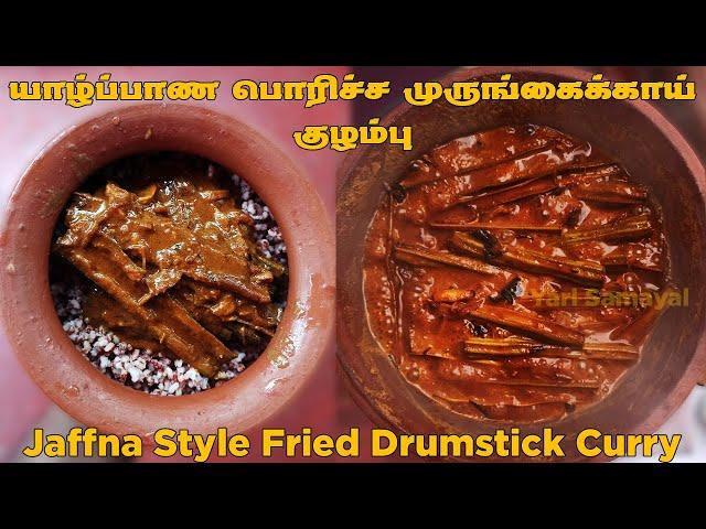 இப்படி பொரிச்ச முருங்கைக்காய் கறி வச்சா 1 சட்டி சோறு பத்தாது | Jaffna Style Fried Drumstick Curry