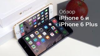 iPhone 6 и iPhone 6 Plus: первый взгляд