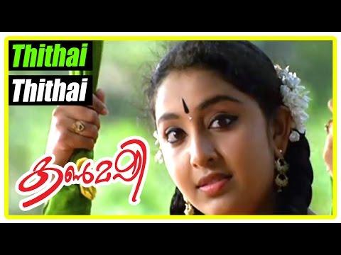 Malayalam Movie | Kanmashi Malayalam Movie | Thithai Thithai Song | Malayalam Movie Song