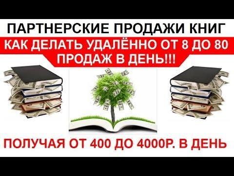 Как делать от 8 до 80 партнерских продаж в день получая до 4000 рублей удаленно   детальный разбор м