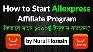 Aliexpress Affiliate Program Bangla | How to Start Aliexpress Affiliate Program
