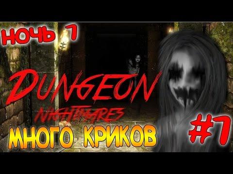 Dungeon Nightmares | [СТРАШИЛКИ] | Очень Много Криков!