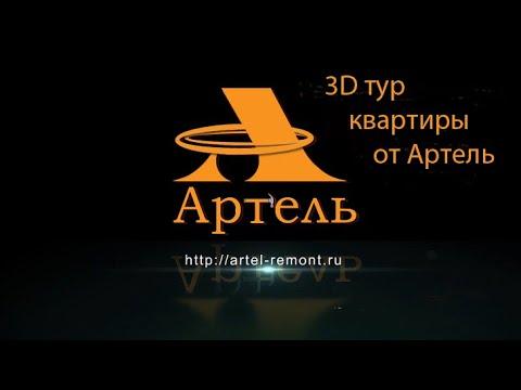 3D тур 2х комнатной квартиры от Артель
